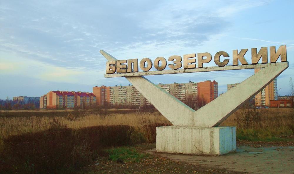 белозерский московская область знакомства